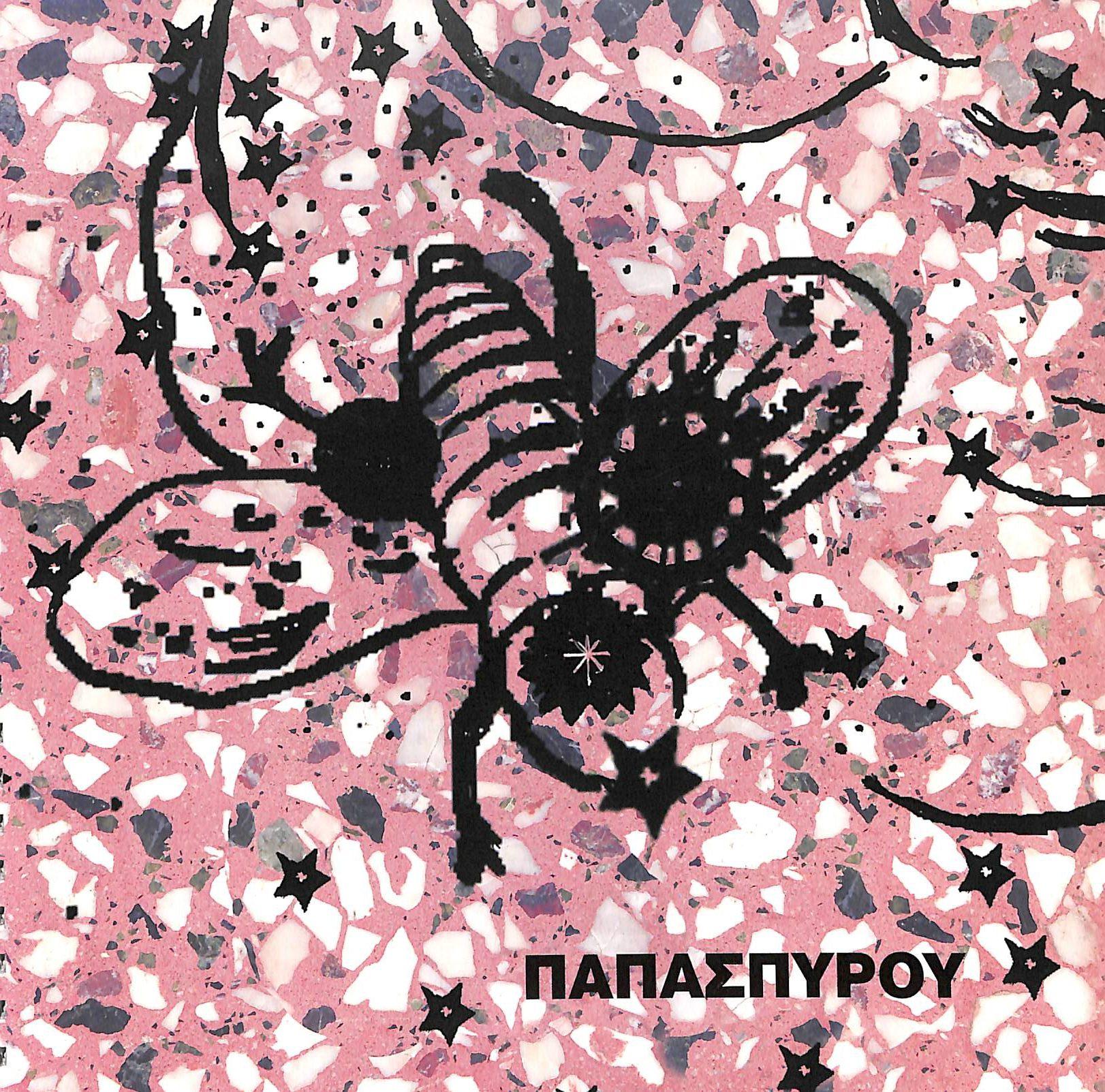 Παπασπύρου, Ρένα, Παπασπύρου/Αστερισμοί: Papaspyrou/Constellation, Αθήνα: BΔ Σήμα, 2004