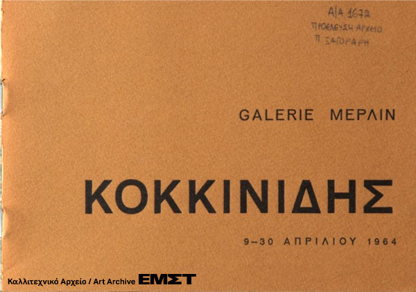 Leaflet, Donated by Zafos Xagoraris, 2001