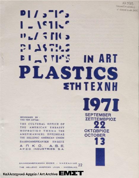 Leaflet, Donated by Niki Kanagini, 2001