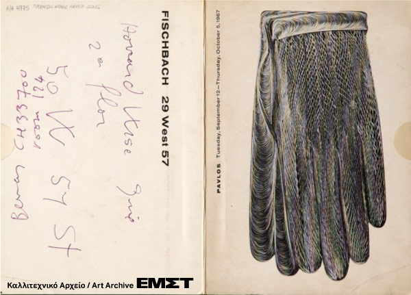 Invitation, Donated by Pavlos, 2001