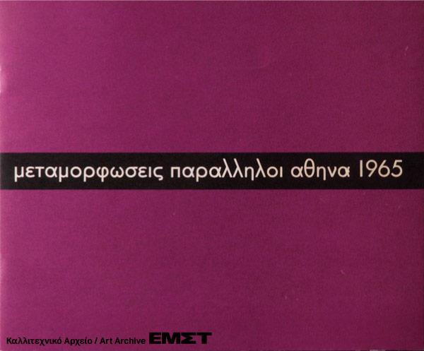 Κατάλογος, Δωρεά Ζάφου Ξαγοράρη, 2001