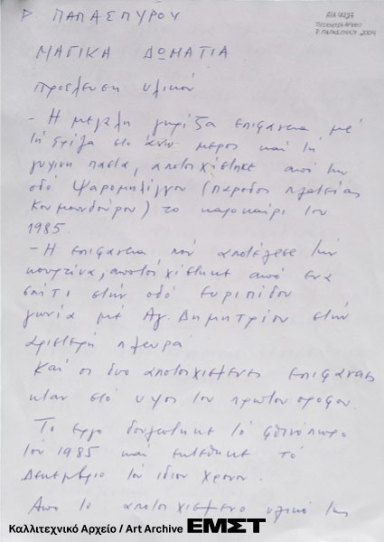 Manuscript, Donated by Rena Papaspyrou, 2004