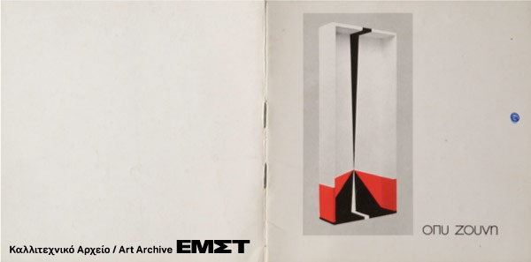 Exhibition Cataloge, Donated by Opy Zouni, 2005