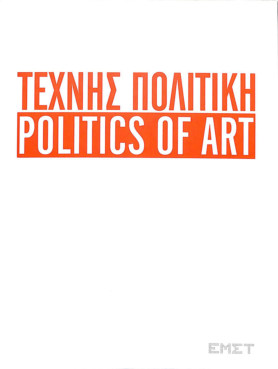 Τέχνης πολιτική: από τη Συλλογή του ΕΜΣΤ